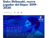 【柴崎岳選手所属】デポルティーボ・ラコルーニャのチケット購入方法ご存知ですか?