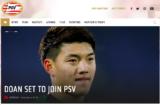堂安律選手所属!PSV観戦チケットは一般購入不可?購入方法は1つだけあります!