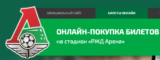 【観戦チケット】ロコモティフ・モスクワのチケットを最安値で購入する方法知っていますか?