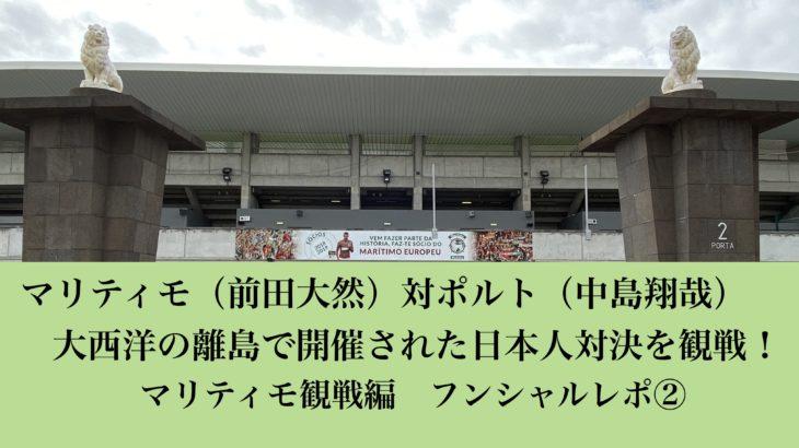 大西洋で日本人対決!マデイラ島でマリティモ対FCポルトを観戦してきた。