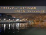 クリスティアーノ・ロナウドの生誕地【マデイラ島】へ行ってきた。
