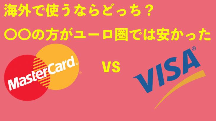 海外では絶対に現地通貨で支払った方がいい理由【クレジットカード】