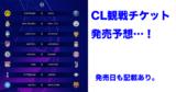 UEFAチャンピオンズリーグチケット発売日まとめと発売予想してみた…!