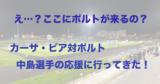 ポルトの力は偉大なり。中島選手の応援にリスボンの小さなスタジアムへ行ってきた!