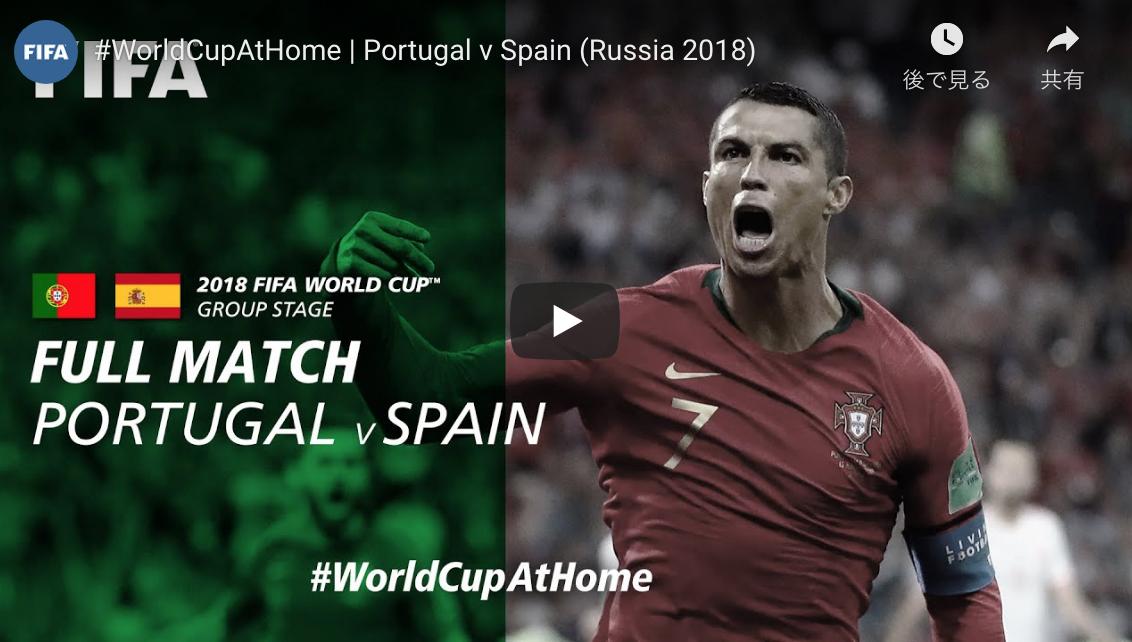 ポルトガル 対 オランダ